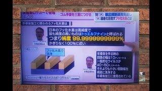 日本のフッ化水素は高純度…最も純度の高いものはトゥエルブナインと呼ばれる