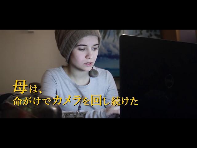 映画『娘は戦場で生まれた』予告編