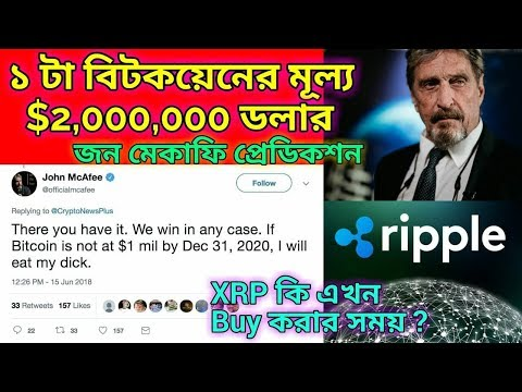 Bitcoin Price $2million,How And When? XRP News Update In BANGLA /#Bitcoin #Crypto #BTC #XRP