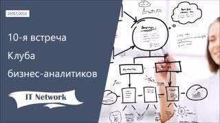 IT Network 29.07.16 В. Будкин Decision Model and Notation - свежий взгляд на описание бизнес-логики