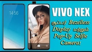 VIVO NEX - அட்டகாசமான Bezel-less Display மற்றும் Pop-Up Selfie Camera!