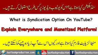 What is Syndication?   Explain Monetized Platform and Everywhere   Full Guide   2018   Urdu/Hindi