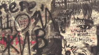 Borax - Любовь Это Не Шутка (Kino cover)