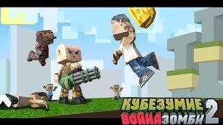 Онлайн игры № 5 КУБЕЗУМИЕ 2 ВОЙНА ЗОМБИ
