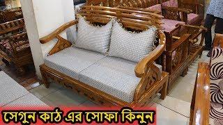 🔥🔥সেগুন কাঠ এর সোফা কিনুন🔥🔥Pure Shegun wood sofa at cheap price in Bangladesh😍