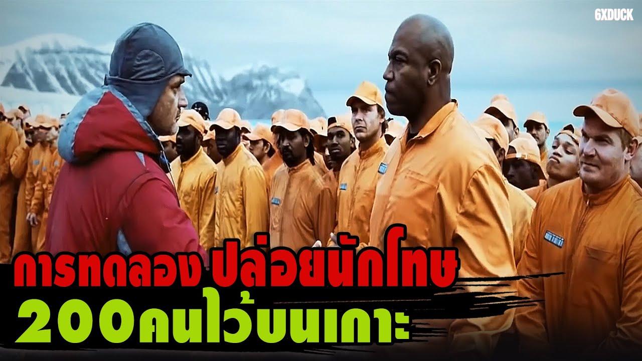 การทดลองปล่อยตัวนักโทษ200คนไว้บนเกาะร้าง ความบ้าคลั่งนรกแตกจึงเริ่มต้นขึ้น | สปอยหนัง