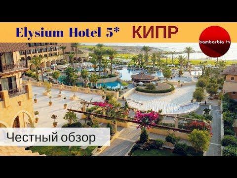 Честные обзоры отелей: Elysium Hotel 5*, КИПР, Пафос