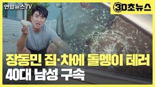 [30초뉴스] 개그맨 장동민 집·차에 '돌멩이 …