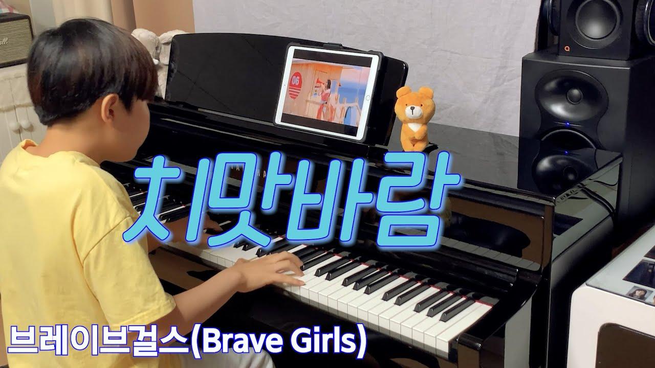 ♬ 브레이브걸스(Brave Girls) - 치맛바람 (Chi Mat Ba Ram) 피아노 편곡 연주