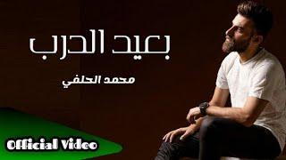 محمد الحلفي | بعيد الدرب | 2020 Official Video