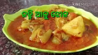 "ସୁଆଦିଆ ""ଜହ୍ନି ଆଳୁ ଝୋଳ"" Super Tasty""Ridge Gourd Potato Curry""Janhi Aloo Tarakari Recipe in Odia."