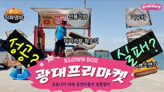 광대프리마켓 1화 십리포해변 [Klownbox Free…