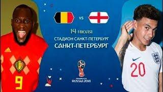 Футбол. Чемпионат мира 2018. Бельгия х Англия. Финал (МАТЧ ЗА ТРЕТЬЕ МЕСТО).