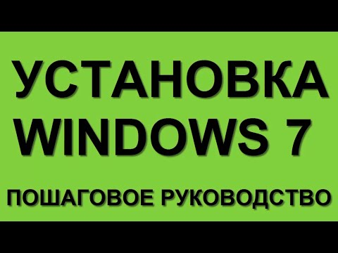 УСТАНОВКА WINDOWS 7 С ДИСКА, ФЛЕШКИ  ЧЕРЕЗ BIOS   КАК УСТАНОВИТЬ WINDOWS 7 С ДИСКА ФЛЕШКИ