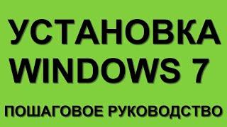 УСТАНОВКА WINDOWS 7 С ДИСКА, ФЛЕШКИ