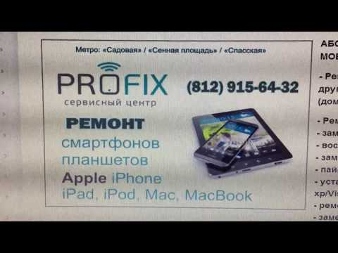 Ремонт смартфонов и планшетов в Санкт-Петербурге