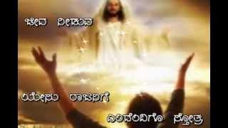 Kannada christian song - Jaya koduva devarige