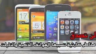 لن تصدق أضرار الهواتف الذكية والتابلت