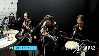 MOTANKA – Небо (Acoustic Live @ «Тут і Зараз»)