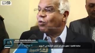 مصر العربية | محافظ القاهرة : تطوير منازل أبو حشيش المحترقة في ٣٠ يونيو