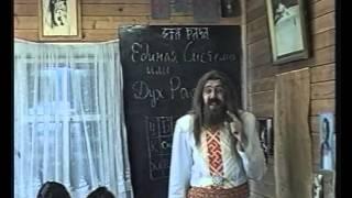 Юджизм (Мировосприятие) Урок - 17.  Единая Система или Дух Расы
