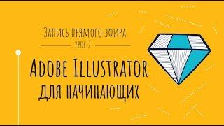 Adobe Illustrator для начинающих. Урок 2