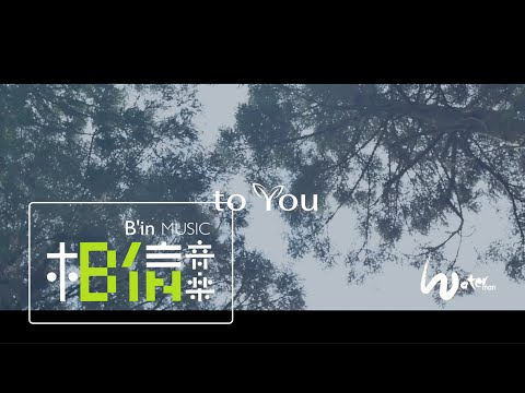 Waterman [ TO YOU ] Official Music Video