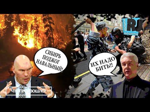 МАРАЗМ и ФАШ***ЗМ! Пожары в Сибири, митинги в Москве #Чтопроизошло?
