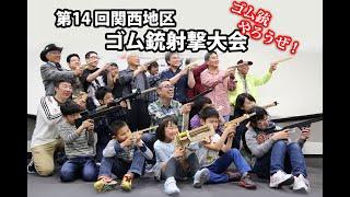 第14回関西地区ゴム銃射撃大会