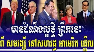 មាន ដំណឹងល្អថ្មី ពី សមរង្សី ពី អាមេរិក ផ្អើលមិញនេះ, RFA Khmer Hot News, Cambodia news Today