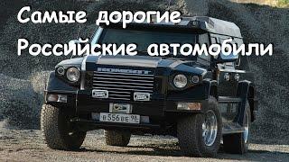 Топ 10.  Самые дорогие российские автомобили(Привет друзья, в этом выпуске я расскажу вам о самых дорогих отечественных автомобилях, думаю что вы для..., 2015-11-20T16:25:45.000Z)