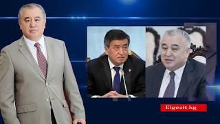 видео: Текебаевден жаы маек. Жээнбековдун саясий жылдызы кантип жанган?