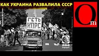 Как Украина развалила СССР
