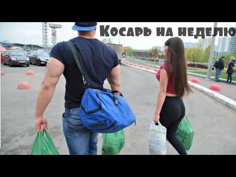 Как выжить на тысячу рублей!