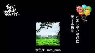 kusare ama:cover《水色》