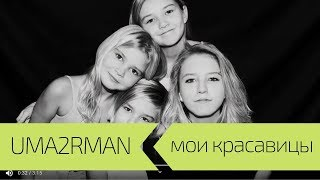 УмаТурман (Uma2rman) - Мои красавицы