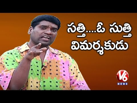 Bithiri Sathi Satire On Film Critic Mahesh Kathi's Movie Reviews | Teenmaar News | V6 News