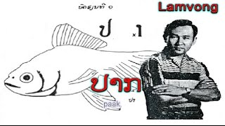 Download Video ປາກ  -  ຮ້ອງໂດຍ :  ຄຳຫລ້າ ໜໍ່ແກ້ວ - Khamla NOKEO (VO) ເພັງລາວ ເພງລາວ เพลงลาว lao song MP3 3GP MP4