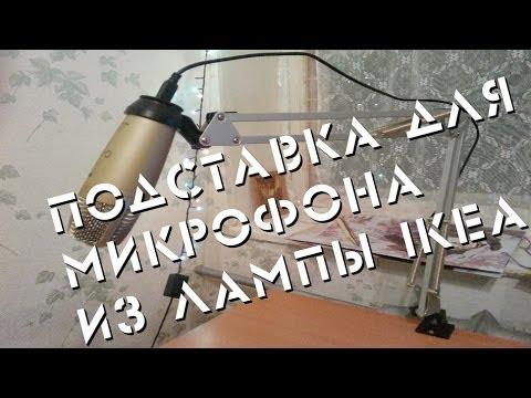 СТОЙКА ДЛЯ МИКРОФОНА с Алиэкспресс | Лучший держатель для .