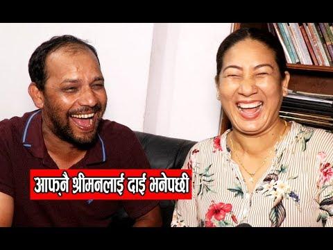 अरुणाले आफ्नै श्रीमनलाई दाई भनेपछी पर्यो आपत्, १८ दिन नबोल्दा यस्तो भयो माहोल | Aruna Karki