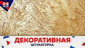 Декоративная Штукатурка из Обычной Шпаклёвки. Декоративная .