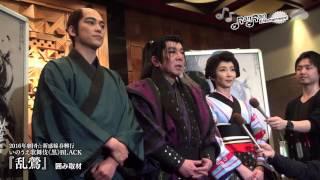 2016年3月4日、東京・新橋演舞場で「2016年劇団☆新感線春興行 いのうえ...