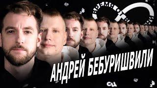 Время от времени подкаст #13 Андрей Бебуришвили