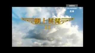 Triumph In the Skies 2 AOD Trailer 衝上雲宵 II