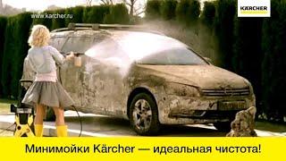 Рекламный ролик минимойки Керхер(Тэги: минимойка, мини-мойка,автомобиль, машина, авто, блеск, воск, мойка., 2013-05-06T05:15:47.000Z)