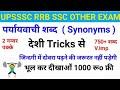 पर्यायवाची शब्द याद करने की देशी ट्रीक|paryayvachi shabd in hindi trick, paryayvachi shabd trick