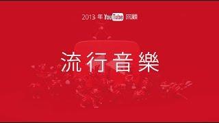 【2013年YouTube回顧】年度十大熱門華語歌曲影片(香港)!