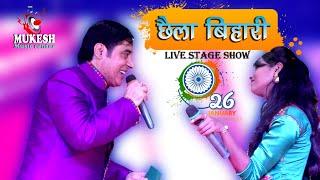 छैला बिहारी Live stage show  धन्य धन्य भारत मां के  #Mukesh music center