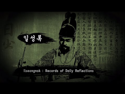 UNESCO Heritage in Korea (Ilseongnok)