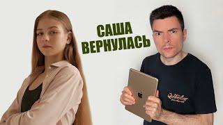Александра Трусова вернулась в Хрустальный У меня удалили YouTube канал